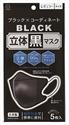 【小久保】三層立體黑口罩 (5入)