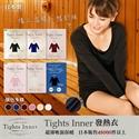 👕【Tights Inner】八分袖發熱衣-酒紅M~L.