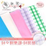 【MAKOTO】包裝紙3枚入
