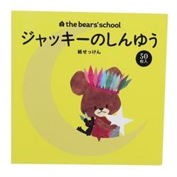 【YAXELL】小熊學校 紙香皂 (朋友)