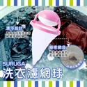 【SURUGA】洗衣濾網球