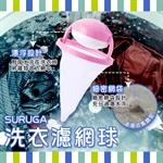 🌟【SURUGA】洗衣濾網球