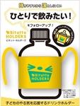 【Bitatto】幼童助瓶架(黃)