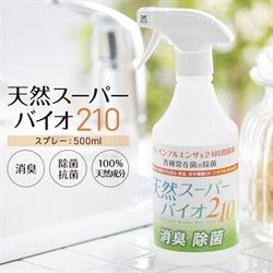 【鶴翔】天然消臭除菌噴霧 500ml