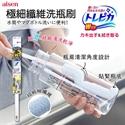 【Aisen】超極細繊維洗瓶刷
