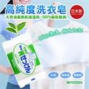 【MIYOSHI】高純度洗衣皂