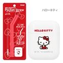 【HASHY】矽膠吸管組-Hello Kitty