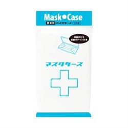 【伊勢藤】口罩收納盒