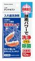 【不動化學】清洗假牙酵素發泡錠