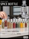 【INOMATA】2WAY香料罐