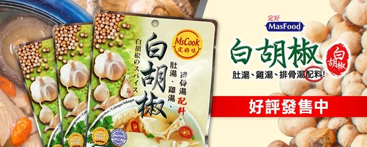 【定好】白胡椒湯調味包