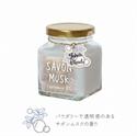 【John's Blend】香氛膏(皂香麝香)